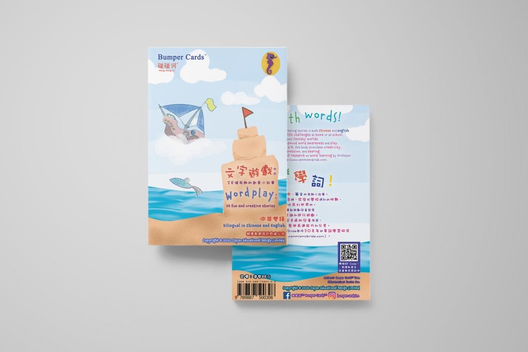 Bumper Cards™ Wordplay